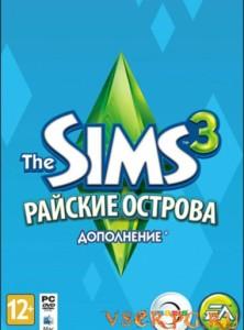 Скачать игру Симс 3 Райские Острова через торрент на pc