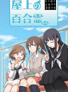 Скачать игру Okujou no Yurirei san через торрент на pc