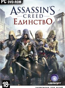 Скачать игру Assassins Creed Unity через торрент на pc