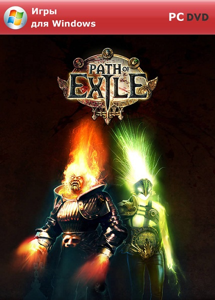 Скачать path of exile торрент бесплатно на компьютер.
