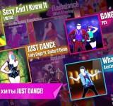Just Dance Now полные игры