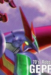 Скачать игру 70's Robot Anime Geppy-X через торрент на pc