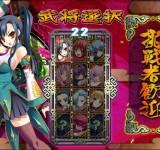 Koihime Musou полные игры