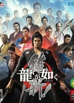 Скачать игру Yakuza 5 через торрент на pc