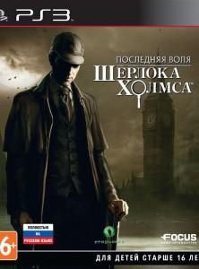Скачать игру Последняя воля Шерлока Холмса через торрент на pc