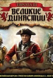 Скачать игру Европа 3: Великие династии через торрент на pc