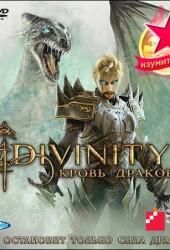 Скачать игру Divinity 2: Ego Draconis через торрент на pc