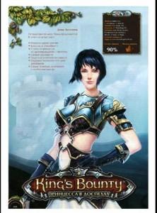 Скачать игру King's Bounty: Принцесса в доспехах через торрент на pc
