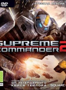 Скачать игру Supreme Commander 2 через торрент на pc