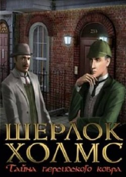 Скачать игру Шерлок Холмс и тайна персидского ковра через торрент на pc