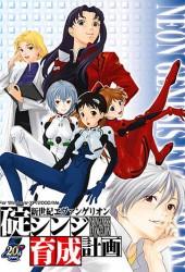 Скачать игру Neon Genesis Evangelion: Ayanami Raising Project через торрент на pc