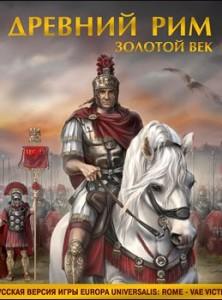 Скачать игру Европа. Древний Рим через торрент на pc