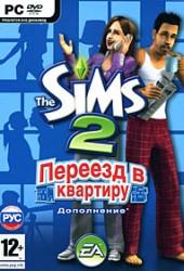 Скачать игру The Sims 2: Переезд в квартиру через торрент на pc