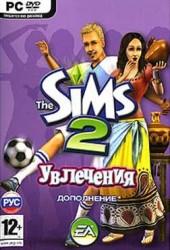 Скачать игру Симс 2: Увлечения через торрент на pc