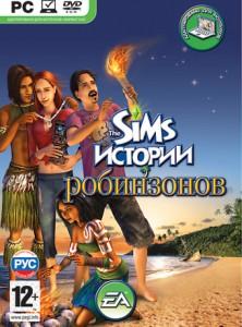 Скачать игру Симс Истории Робинзонов через торрент на pc