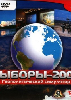Скачать игру Геополитический Симулятор через торрент на pc