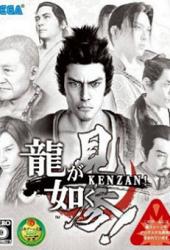 Скачать игру Ryū ga Gotoku Kenzan через торрент на pc