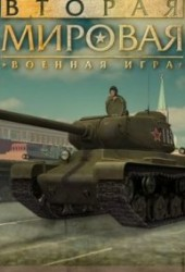 Скачать игру Вторая мировая через торрент на pc