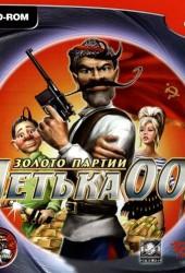Скачать игру Петька 007 Золото Партии через торрент на pc