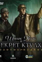 Скачать игру Шерлок Холмс и секрет Ктулху через торрент на pc