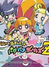 Скачать игру Powerpuff Girls Z через торрент на pc