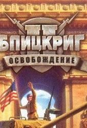 Скачать игру Блицкриг 2 Освобождение через торрент на pc
