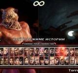 Tekken 6 на ноутбук
