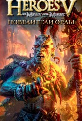 Скачать игру Герои Меча и Магии 5 Повелители Орды через торрент на pc