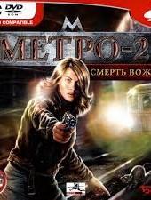 Скачать игру Метро 2 Смерть вождя через торрент на pc