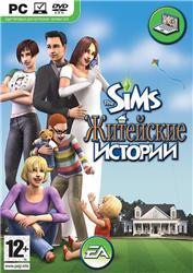 Скачать игру The Sims Житейские через торрент на pc