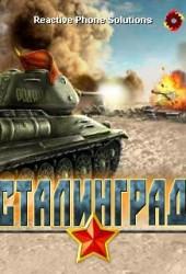 Скачать игру Сталинград через торрент на pc