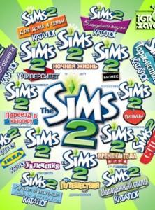 Скачать игру Каталоги The Sims 2 через торрент на pc