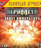 Скачать игру Периметр Завет Императора через торрент на pc