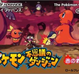 Pokemon Mystery Dungeon Red Rescue Team and Blue Rescue Team полные игры