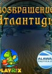 Скачать игру Возвращение Атлантиды через торрент на pc