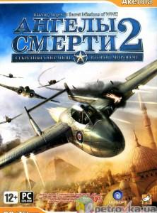 Скачать игру Ангелы смерти 2 Секретные операции Второй мировой через торрент на pc