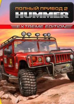 Скачать игру Полный привод 2 Hummer через торрент на pc