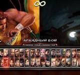Tekken 6 взломанные игры