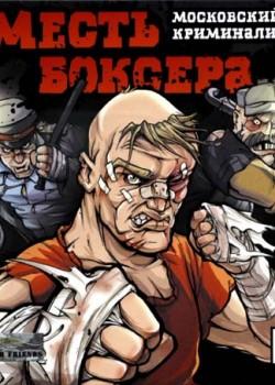 Скачать игру Месть боксера Московский криминалитет через торрент на pc