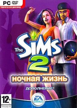 Скачать игру The Sims 2 Ночная жизнь через торрент на pc
