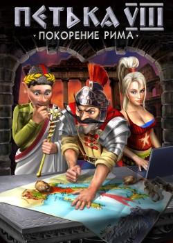 Скачать игру Петька 8 Покорение Рима через торрент на pc