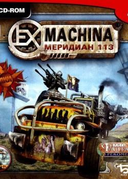 Скачать игру Ex Machina Меридиан 113 через торрент на pc