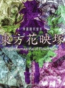 Скачать игру Phantasmagoria of Flower View через торрент на pc