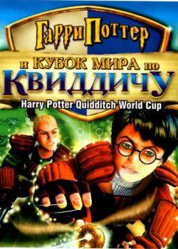 Скачать игру Гарри Поттер Чемпионат мира по квиддичу через торрент бесплатно