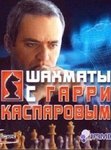 Скачать игру Шахматы с Гарри Каспаровым через торрент на pc