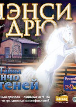 Скачать игру Нэнси Дрю Тайна ранчо Теней через торрент на pc