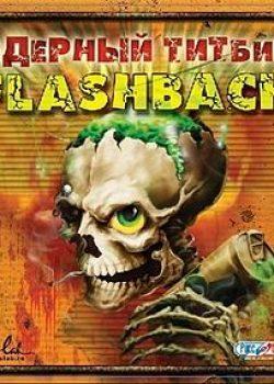 Скачать игру Ядерный титбит Flashback через торрент на pc