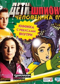 Скачать игру Spy Kids Learning Adventures Mission Man in the Moon через торрент на pc