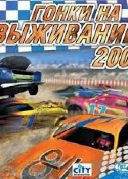 Скачать игру Гонки на выживание 2003 через торрент на pc