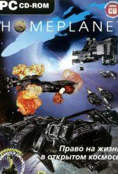 Скачать игру Homeplanet через торрент на pc